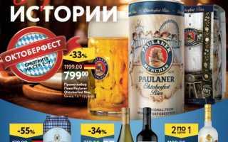 Каталог товаров ОКЕЙ на сегодня: Алкоголь по акции с 16 по 29 сентября 2021 года