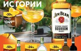 Каталог товаров ОКЕЙ на сегодня: Алкоголь по акции с 2 по 15 сентября 2021 года