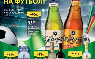 Каталог товаров ОКЕЙ на сегодня: Алкоголь по акции с 24 июня по 7 июля 2021 года