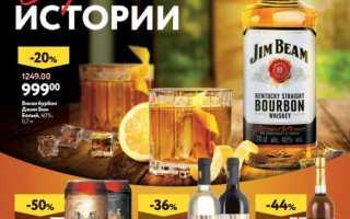 Каталог товаров ОКЕЙ на сегодня: Алкоголь по акции с 18 по 31 марта 2021 года