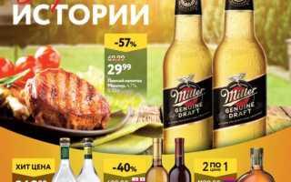 Каталог товаров ОКЕЙ на сегодня: Алкоголь по акции с 29 апреля по 12 мая 2021 года
