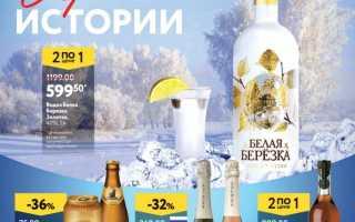 Каталог товаров ОКЕЙ на сегодня: Алкоголь по акции с 18 февраля по 3 марта 2021 года
