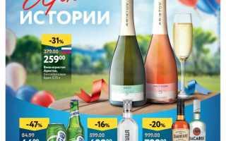 Каталог товаров ОКЕЙ на сегодня: Алкоголь по акции с 10 по 23 июня 2021 года