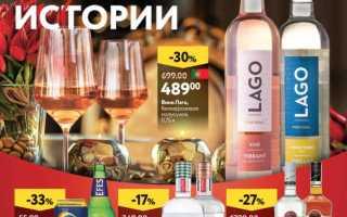 Каталог товаров ОКЕЙ на сегодня: Алкоголь по акции с 4 по 17 февраля 2021 года