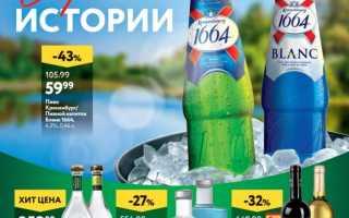 Каталог товаров ОКЕЙ на сегодня: Алкоголь по акции с 27 мая по 9 июня 2021 года
