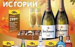 Каталог товаров ОКЕЙ на сегодня: Алкоголь по акции с 30 сентября по 13 октября 2021 года