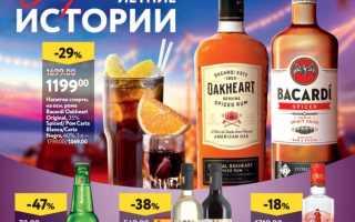 Каталог товаров ОКЕЙ на сегодня: Алкоголь по акции с 22 июля по 4 августа 2021 года