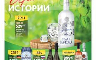 Каталог товаров ОКЕЙ на сегодня: Алкоголь по акции с 1 по 14 апреля 2021 года