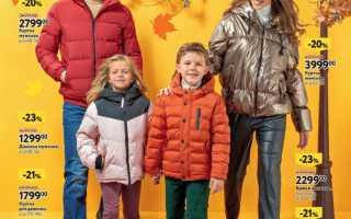 Акции ОКЕЙ сегодня: каталог Одежды с 14 октября по 10 ноября 2021 года