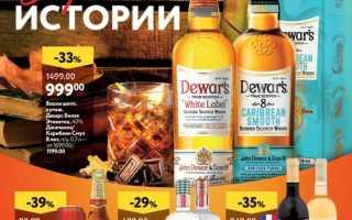 Каталог товаров ОКЕЙ на сегодня: Алкоголь по акции с 14 по 27 октября 2021 года
