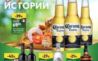 Каталог товаров ОКЕЙ на сегодня: Алкоголь по акции с 15 по 28 апреля 2021 года